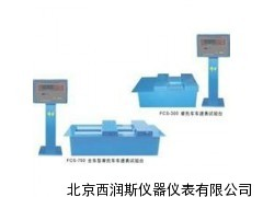 FF-FCS-300/750摩托車車速表試驗臺廠家
