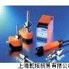 IFM愛福門光電傳感器/德國IFM光電傳感器