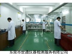东莞黄江仪器计量设备校准检测机构