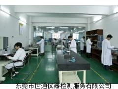 东莞谢岗仪器计量设备检定校准检测机构