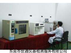 东莞常平仪器计量设备检定校准检测机构