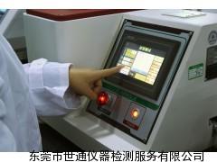 东莞东城仪器计量设备校准检测机构