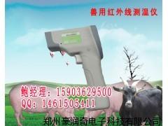 兽用红外线测温仪  动物测温仪  动物电子体温计价格