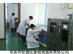 广州白云仪器计量设备校准检测机构