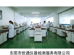 广州从化仪器计量设备检定校准检测机构