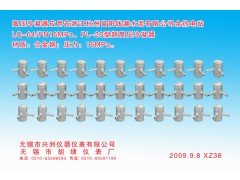 LQ-64/PN16Mpa、PL-20型超高压冷凝器