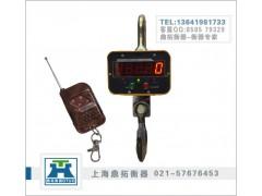 电子吊钩秤,挂勾电子磅秤,一体式吊秤