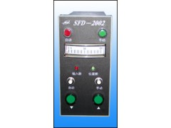 SFD-2002型伺服操作器