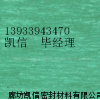 1940石棉橡胶板