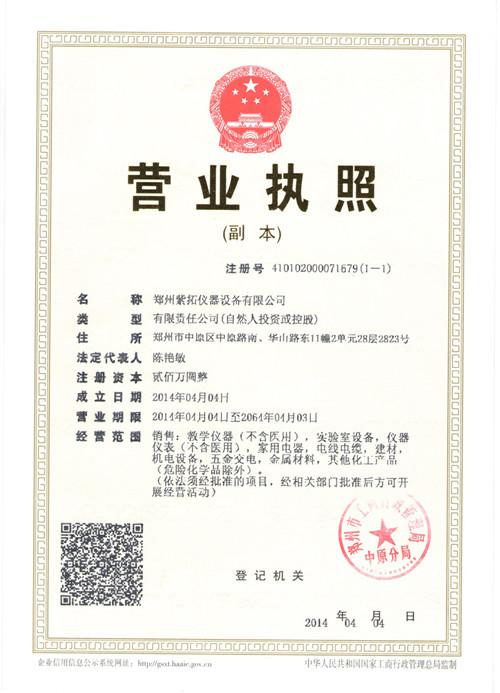 郑州紫拓仪器设备不锈钢可调喷嘴球形图片