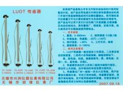 LUDT传感器