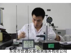 佛山高明仪器计量设备校准检测机构