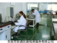 惠州仲恺仪器计量设备校准检测机构