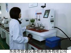 中山横栏仪器计量设备检定校准检测机构