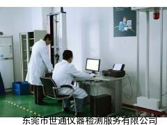 中山民众仪器计量设备检定校准检测机构