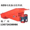 TLZG-750 TLZG系列振动给料机