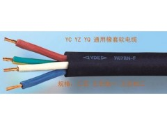 YC通用橡套电缆,YC 2*6橡皮电缆价格