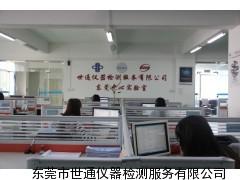 深圳西乡仪器计量设备校准检测机构