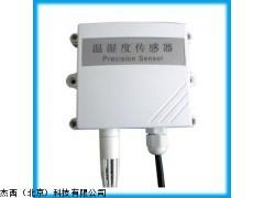 JT-WSD-07温湿度传感器杰西北京厂家直销