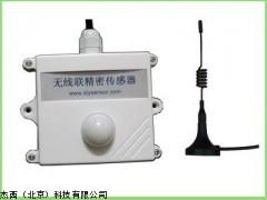 JT-WGD-01无线照度变送器,光照度传感器,传感器