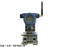 JTW系列无线智能差压变送器,无线智能差压变送器
