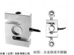 "JT-2-BX 钢制""S""型称重传感器,S型称重传感器"