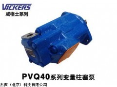 PVQ40系列变量柱塞泵,美国 VICKERS 油泵