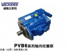 PVB6系列柱塞泵,美国 VICKERS 油泵,柱塞泵
