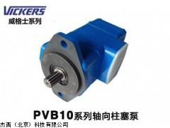 PVB10系列轴向柱塞泵,美国VICKERS油泵,轴向柱塞泵