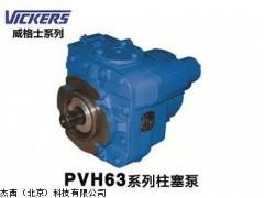 PVH63系列柱塞泵,美国VICKERS油泵