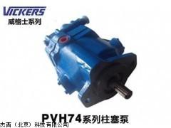 PVH74系列柱塞泵,美国VICKERS油泵,柱塞泵