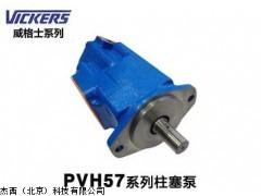 PVH57系列柱塞泵,美国VICKERS油泵,柱塞泵