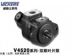 V4520系列双联叶片泵,美国VICKERS油泵,叶片泵