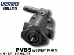 PVB5系列轴向柱塞泵,美国VICKERS油泵,柱塞泵
