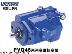 PVQ45系列变量柱塞泵,美国VICKERS油泵,柱塞泵