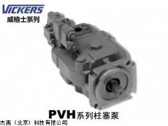 PVH131系列柱塞泵,美国VICKERS油泵,柱塞泵