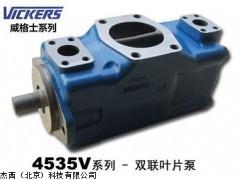4535V系列双联叶片泵,美国VICKERS油泵,叶片泵