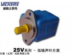 V25系列低噪音叶片泵,美国VICKERS油泵,叶片泵
