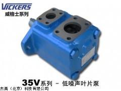 V35系列低噪声叶片泵,美国VICKERS油泵,叶片泵
