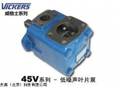 V45系列低噪声叶片泵,北京杰西直销美国VICKERS油泵