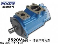2520V系列低噪声叶片泵,杰西直销美国VICKERS油泵