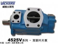 杰西代理4525V系列双联叶片泵,美国原装进口威格士油泵