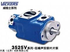 北京杰西一级代理3525V系列美国VICKERS油泵