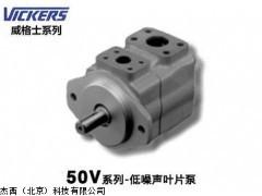 北京杰西一级代理 50V系列美国 VICKERS低噪声叶片泵