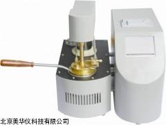 MHY-05118 智能闭口闪点测定仪厂家