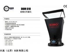 杰西北京国内代理法国KIMO-DBM610 风量罩,