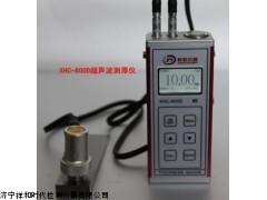 金属超声波测厚仪,测厚仪厂家,超声波测厚仪价格,超声波测厚仪
