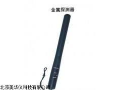 MHY-04590 江西手持式金属探测器,金属探测仪