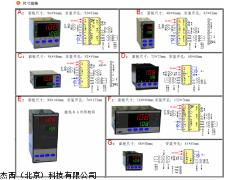 杰西北京厂家直销JT-BT107 系列智能调节仪