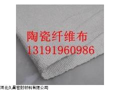 供应不锈钢丝增强陶瓷纤维布